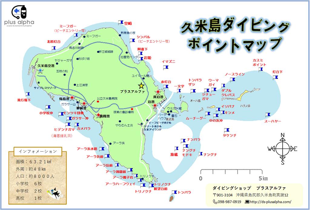 久米島ダイビングポイントマップ
